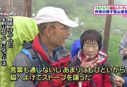 韓国・釜山日報「日本政府は外国人登山客の安全のための非常対策を立てて当然」 … 中央アルプスでの韓国人ツアー客、ガイド無し・貧弱装備で遭難、9人中4人死亡