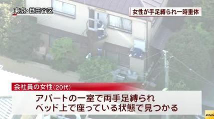 20代の女性、集合住宅2階の一室で両手足を縛られた状態で発見 → 一時意識不明の重体だったが回復 … 傷害事件の可能性があるとして捜査 - 東京・世田谷