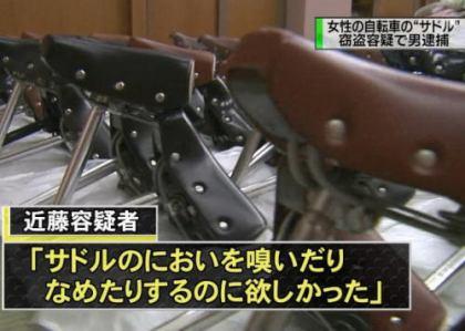 「女性が乗っていたものは匂いで分かる。嗅いだりなめたりするのに欲しかった」 … 自転車のサドルを200個盗んだ男(35)を逮捕 - 横浜・中区