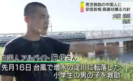 安倍首相、台風で増水した淀川で溺れていた小学4年生の男児を救助した中国人留学生・厳俊さん(26)に感謝状を贈る方針 … 11月中旬に首相官邸に招き、手渡す予定