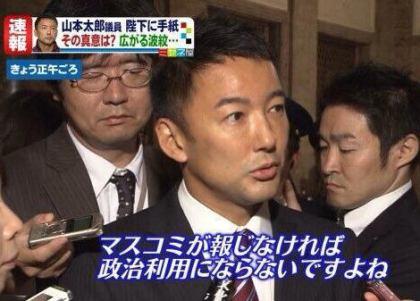 山本太郎「マスコミが騒がなければ、政治利用といわれることはなかった」「議会の沙汰があれば受け止める」と自ら辞職する考えがないことを強調 … 与野党からは議員辞職要求も