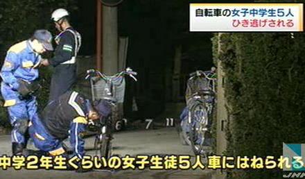 夜、自転車に乗って道路右側を逆走していた女子中学生5人、正面から来た車にひき逃げされる … 4人は軽傷、1人は足を骨折 - 千葉・八街