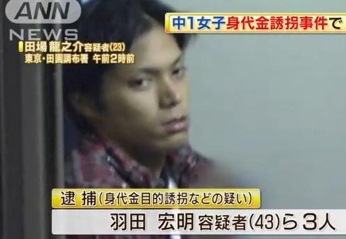東京・田園調布の女子中学生誘拐事件、スピード解決は地道な検問による「偶然の産物」 … 羽田容疑者「一緒に仕事をしようとインターネットの掲示板に書き込み、仲間を集めた」
