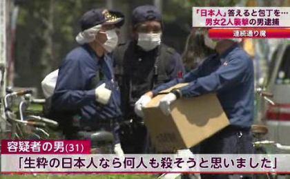 「お前日本人か?」と確認後、包丁を突きつけて2人刺傷させた韓国籍・康桂善容疑者(31) 心神喪失で不起訴 - 大阪・生野