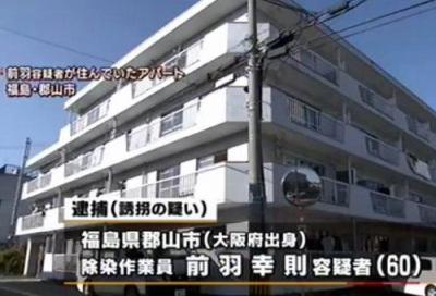 「知らないおじさんが遊んでくれて弁当も買ってもらった」 近所の子供3人を車で温泉施設などに連れ回した60歳の爺さん、未成年者誘拐容疑で逮捕 … 過去に小4女児を監禁して逮捕 - 福島