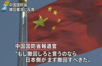 中国 「日本側が中国の防空識別圏の設定にとやかく言う権利はない」「もし撤回しろと言うのなら、日本側がまず撤回しろ。そうすれば中国も44年後に撤回を検討する」と一方的に主張