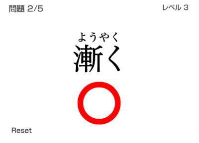 """アンケートで聞いてみた、""""間違って読んでいた漢字""""ベスト5 … 「貼付」「依存心」「間髪をいれず」「漸く」「早急」"""