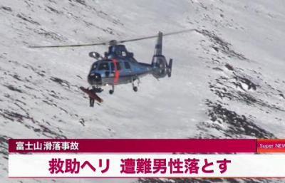 富士山4人滑落事故 2人の死亡が確認されるが、内一名をヘリで救助中「高さ3メートルのところから落下させるミスがあった」と静岡市消防局が発表