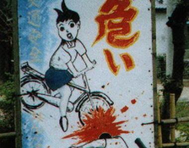 下校途中の男子中学生(13)、自転車で急な下り坂を爆走 → 歩道を歩いていた男性(59)をひいて意識不明の重体にさせる - 栃木・茂木