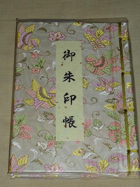 Entry6 伊勢の旅 寺社めぐり(仮)