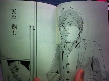 「ウシジマくん 与沢」の画像検索結果