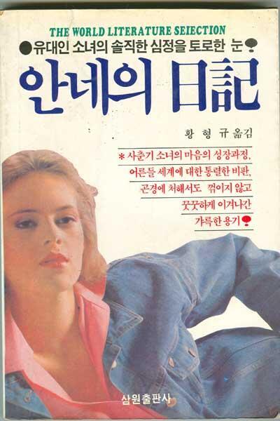 【画像】韓国で出版されたアンネの日記の表紙wwwwwwwwwwww