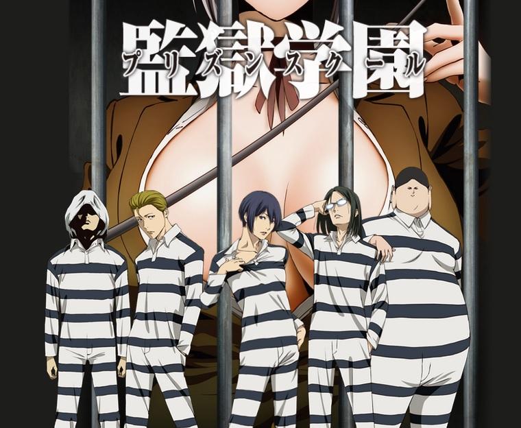 監獄学園 アニメ