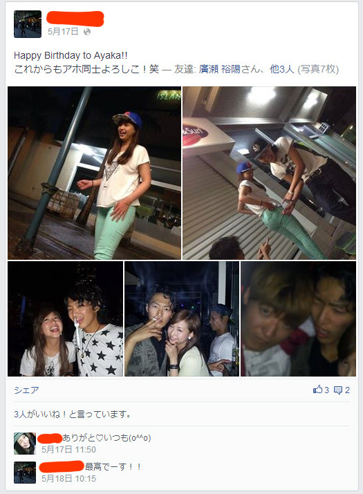 【悲報】グラビアアイドル佐山彩香、写メ流出でビッチ確定wwwwwwwwwwwww(画像あり)