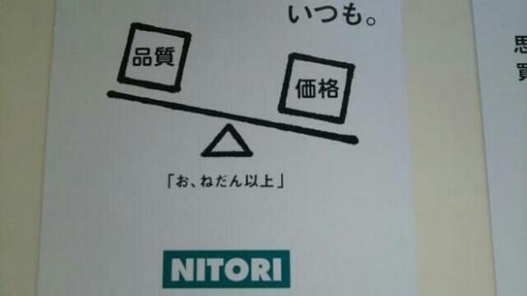 【悲報】ニトリ、物理法則を知らないwwwwwwww