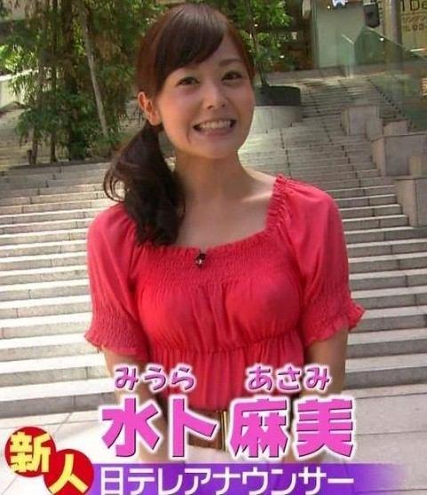 【画像あり】水卜麻美ちゃんとかいうタレント気取りのアナウンサーwwwwwwwwwwww