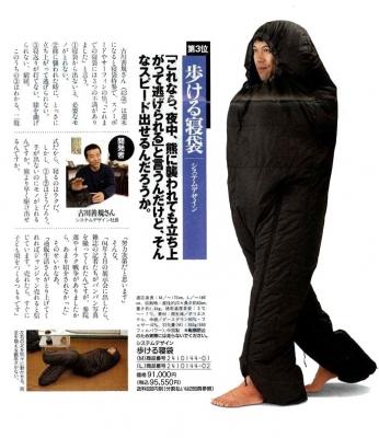 【マジキチ】「歩ける寝袋」で夜道を歩くの楽しすぎワロタwwwwwwwwwwwww