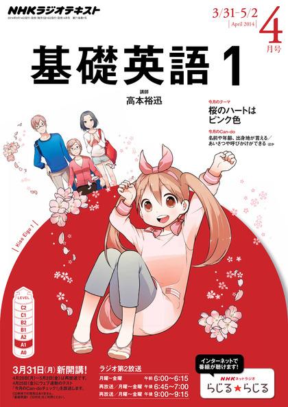 【ロリコン速報】基礎英語1の桜ちゃん可愛すぎワロタwwwwwwwwwwwwwwww(画像あり)