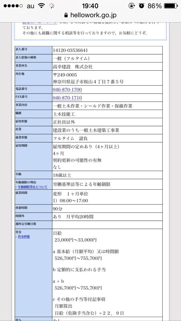 【朗報】未経験可で月75万の仕事きたああああああああ!!!!!!!!