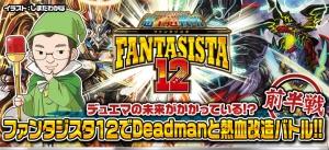 【デュエマ最新情報】公式サイトで「ファンタジスタ12でDeadmanと熱血改造バトル!! 前半戦」対戦動画公開!