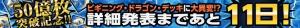 【デュエマ最新情報】公式HP更新!「50億枚突破記念!!ビギニング・ドラゴン・デッキに大異変!?」