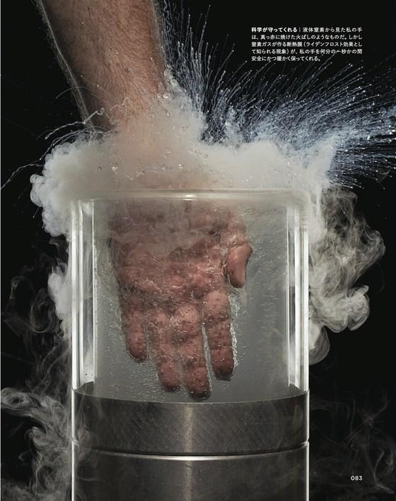 【画像】マイナス195度の液体窒素に手を入れてみた