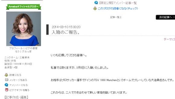 oosako_yome.jpg