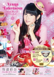 竹達彩奈×吉野家のコラボ第3弾! CDに牛丼割引券を封入、ライブ参加者には牛丼無料券を配布