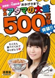 吉野家「アタマの大盛」500万食突破! 竹達彩奈が応援団長に就任