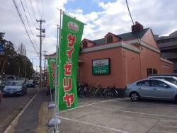 劇場版「涼宮ハルヒの消失」の舞台「サイゼリヤ北夙川店」が閉店