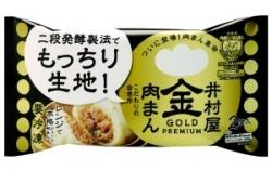 井村屋、3~4割高い高級中華まん「ゴールド肉まん・あんまん」発売
