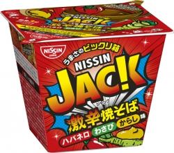 日清からカップ焼きそば新シリーズ 第一弾は「ハバネロわさびからし味」!