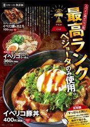 くら寿司の「豚丼」が大ヒットの兆し・・・「もう何屋かわかんねえな」の声も