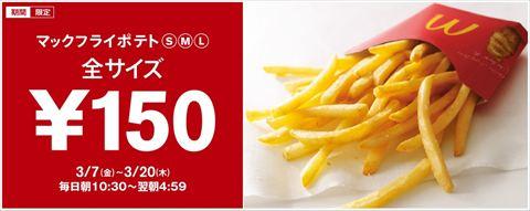 今日からマックフライポテト 全サイズ150円!