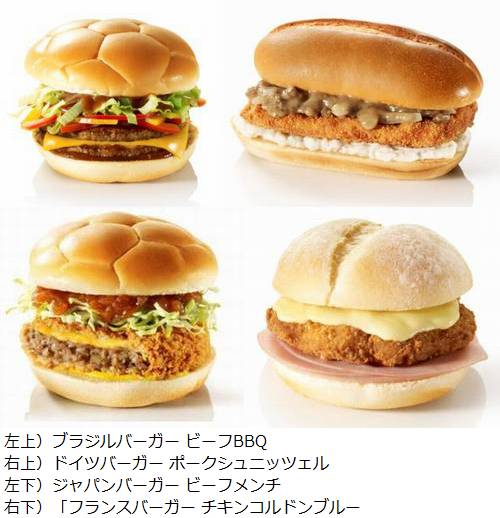 マクドナルド、ワールドカップ公式ハンバーガーなど新作14品投入