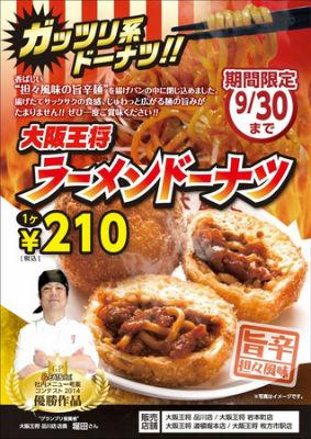 大阪王将、ラーメンドーナツを発売