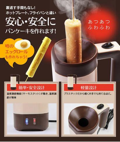 パンケーキを棒状に作って串で食べる! 「スティックパンケーキメーカー」発売