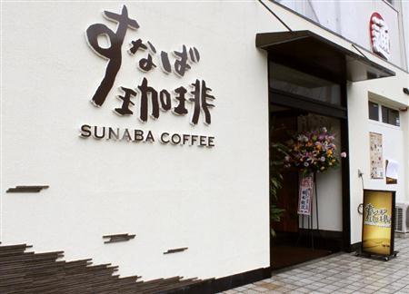鳥取県、ついに「すなばコーヒー珈琲」をオープン…全国唯一スタバがない県