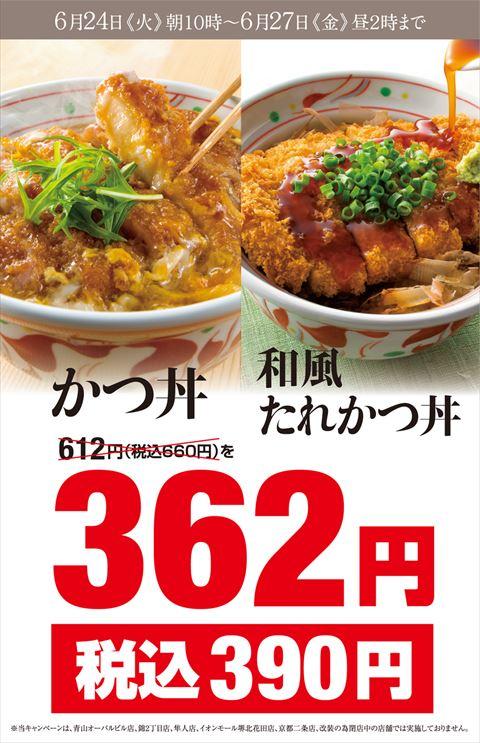 【告知】やよい軒カツ丼390円 6月24日~
