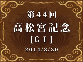 【競馬】 高松宮記念(GI)&日経賞 枠順確定 ストレイトガールは5枠9番