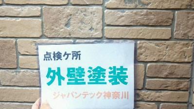 相模原市 サイディング塗装②