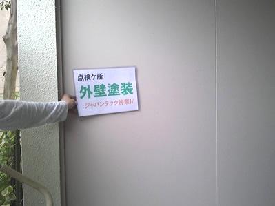 茅ヶ崎市 外壁塗装 アフターケア3