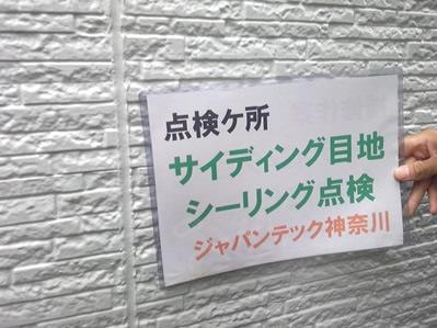 茅ヶ崎市サイディング塗装4
