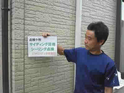 外壁サイディングクリアー塗装5