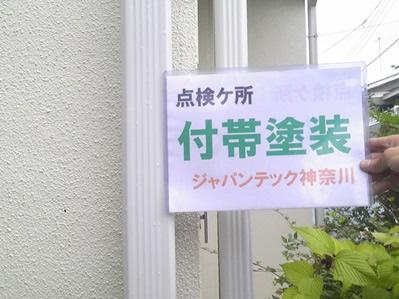茅ヶ崎市 外壁塗装 アフターケア6
