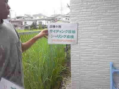 横浜市瀬谷区 外壁塗装 アフターケア7