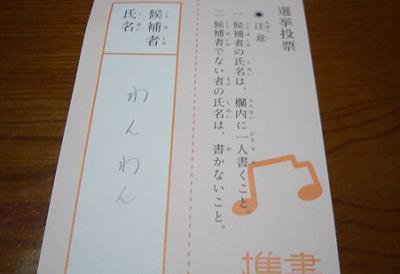 """秋田・大館市の選挙管理委員会、比例代表の投票用紙に「日本」とだけ書かれた票、無効票にせず共産党の票に … 「他に該当政党がなかった」 公選法では""""なるべく有効票に""""と規定"""