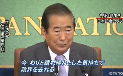 次世代の党・石原慎太郎氏、政界引退を正式表明 「国民の関心は憲法改正に無い」… 会見で橋下氏にエール「将来の総理大臣候補」「彼ほど演説の上手い人はいない。若いときのヒトラーだ」