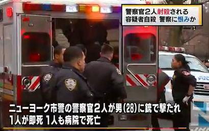 ニューヨーク・ブルックリンでパトカーに乗っていた警官2名が28歳の黒人の男に撃たれ死亡 → 男はその後自殺 … 男は警察への恨みをネット上に投稿