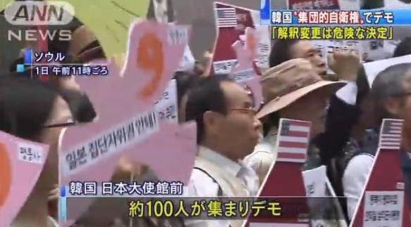 韓国の日本大使館前で「日本の集団的自衛権抗議デモ」 … 100人程度の超大群衆が、日本の政権に対し抗議する様子が報道される